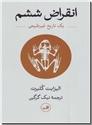 خرید کتاب انقراض ششم از: www.ashja.com - کتابسرای اشجع
