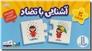 خرید کتاب جورچین دو رو - آشنایی با تضاد از: www.ashja.com - کتابسرای اشجع