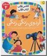 خرید کتاب اردوی رنگی رنگی - کلاس اولی از: www.ashja.com - کتابسرای اشجع