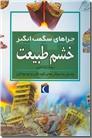خرید کتاب چراهای شگفت انگیز، خشم طبیعت از: www.ashja.com - کتابسرای اشجع