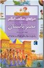 خرید کتاب چراهای شگفت انگیز، مصر باستان از: www.ashja.com - کتابسرای اشجع