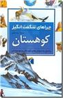 خرید کتاب چراهای شگفت انگیز، کوهستان از: www.ashja.com - کتابسرای اشجع