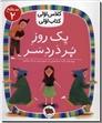 خرید کتاب یک روز پر دردسر - کلاس اولی از: www.ashja.com - کتابسرای اشجع