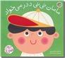 خرید کتاب چراهای شگفت انگیز، علم و تجربه از: www.ashja.com - کتابسرای اشجع