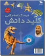 خرید کتاب فرهنگ نامه طلایی کلید دانش از: www.ashja.com - کتابسرای اشجع