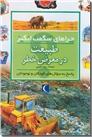 خرید کتاب چراهای شگفت انگیز، طبیعت در معرض خطر از: www.ashja.com - کتابسرای اشجع