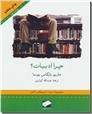 خرید کتاب چرا ادبیات ؟ از: www.ashja.com - کتابسرای اشجع