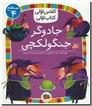 خرید کتاب جادوگر جنگولکی - کلاس اولی از: www.ashja.com - کتابسرای اشجع