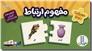 خرید کتاب جورچین دو رو - مفهوم ارتباط از: www.ashja.com - کتابسرای اشجع