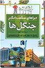خرید کتاب چراهای شگفت انگیز، جنگل ها از: www.ashja.com - کتابسرای اشجع