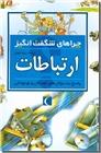 خرید کتاب چراهای شگفت انگیز، ارتباطات از: www.ashja.com - کتابسرای اشجع