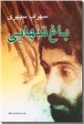 خرید کتاب باغ تنهایی سهراب سپهری از: www.ashja.com - کتابسرای اشجع