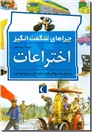 خرید کتاب چراهای شگفت انگیز، اختراعات از: www.ashja.com - کتابسرای اشجع