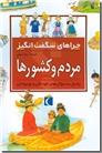 خرید کتاب چراهای شگفت انگیز، مردم و کشورها از: www.ashja.com - کتابسرای اشجع