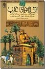 خرید کتاب افسانه های ملل، افسانه های عرب از: www.ashja.com - کتابسرای اشجع