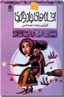 خرید کتاب افسانه های ملل ، افسانه های جادوگری از: www.ashja.com - کتابسرای اشجع