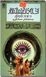 خرید کتاب افسانه های خردمند مکار و 14 افسانه دیگر از: www.ashja.com - کتابسرای اشجع