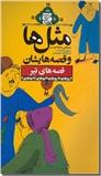 خرید کتاب مثلها و قصه هایشان، قصه های تیر از: www.ashja.com - کتابسرای اشجع