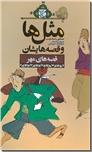 خرید کتاب مثلها و قصه هایشان، قصه های مهر از: www.ashja.com - کتابسرای اشجع