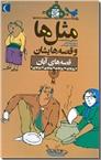 خرید کتاب مثلها و قصه هایشان، قصه های آبان از: www.ashja.com - کتابسرای اشجع