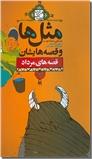 خرید کتاب مثلها و قصه هایشان، قصه های مرداد از: www.ashja.com - کتابسرای اشجع