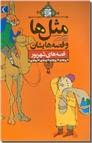 خرید کتاب مثلها و قصه هایشان، قصه های شهریور از: www.ashja.com - کتابسرای اشجع