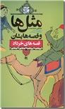 خرید کتاب مثلها و قصه هایشان ، قصه های خرداد از: www.ashja.com - کتابسرای اشجع