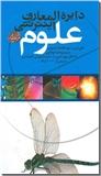 خرید کتاب دایره المعارف اینترنتی علوم از: www.ashja.com - کتابسرای اشجع
