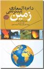خرید کتاب دایره المعارف اینترنتی زمین از: www.ashja.com - کتابسرای اشجع