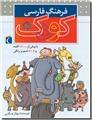 خرید کتاب فرهنگ فارسی کودک از: www.ashja.com - کتابسرای اشجع