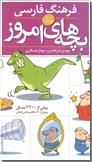 خرید کتاب فرهنگ فارسی بچه های امروز از: www.ashja.com - کتابسرای اشجع