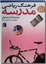 خرید کتاب فرهنگ ریاضی مدرسه از: www.ashja.com - کتابسرای اشجع