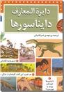 خرید کتاب دایره المعارف دایناسورها از: www.ashja.com - کتابسرای اشجع