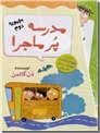 خرید کتاب مدرسه پرماجرا  2 - قابدار از: www.ashja.com - کتابسرای اشجع