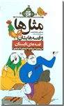 خرید کتاب مثلها و قصه هایشان ، قصه های تابستان از: www.ashja.com - کتابسرای اشجع