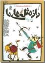 خرید کتاب راز مثل های ما از: www.ashja.com - کتابسرای اشجع