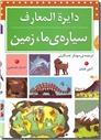 خرید کتاب دایره المعارف سیاره ما زمین از: www.ashja.com - کتابسرای اشجع