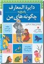 خرید کتاب دایره المعارف پاسخ به چگونه های من از: www.ashja.com - کتابسرای اشجع