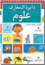 خرید کتاب دایره المعارف علوم از: www.ashja.com - کتابسرای اشجع
