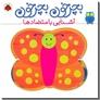 خرید کتاب بچرخون - آشنایی با متضادها از: www.ashja.com - کتابسرای اشجع