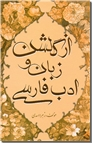 خرید کتاب از گلشن زبان و ادب فارسی از: www.ashja.com - کتابسرای اشجع