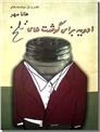 خرید کتاب ادویه برای گوشت های تلخ از: www.ashja.com - کتابسرای اشجع