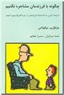 خرید کتاب چگونه با فرزندمان مشاجره نکنیم از: www.ashja.com - کتابسرای اشجع