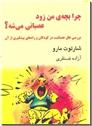 خرید کتاب چرا بچه من زود عصبانی میشه؟ از: www.ashja.com - کتابسرای اشجع