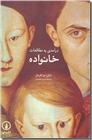 خرید کتاب درآمدی به مطالعات خانواده از: www.ashja.com - کتابسرای اشجع