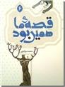 خرید کتاب قصه ما همین بود 6 از: www.ashja.com - کتابسرای اشجع