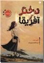 خرید کتاب 21 قصه از جادوگرها ارواح و هیولاها از: www.ashja.com - کتابسرای اشجع