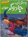 خرید کتاب وحشی ترین جادوگر جهان از: www.ashja.com - کتابسرای اشجع