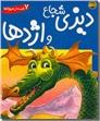 خرید کتاب دیزی شجاع و اژدها از: www.ashja.com - کتابسرای اشجع