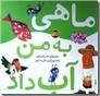 خرید کتاب ماهی به من آب داد از: www.ashja.com - کتابسرای اشجع